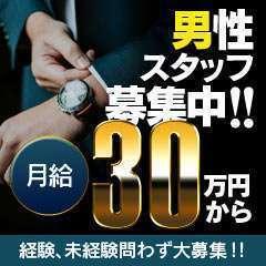 経験・学歴不問!正社員最低30万から!幹部候補なら50万!!!
